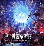 Team Weibo Juara Peace Elite Asia Invitational 2021, Ini Posisi BTR RA dan Geek Fam ID